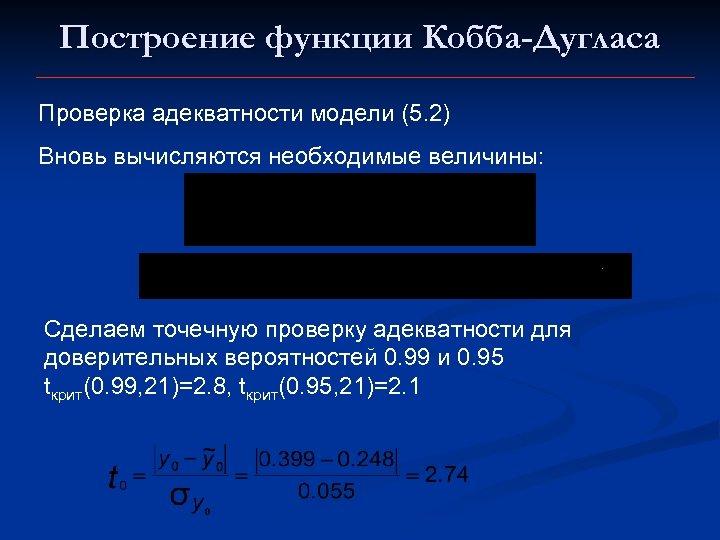 Построение функции Кобба-Дугласа Проверка адекватности модели (5. 2) Вновь вычисляются необходимые величины: Сделаем точечную