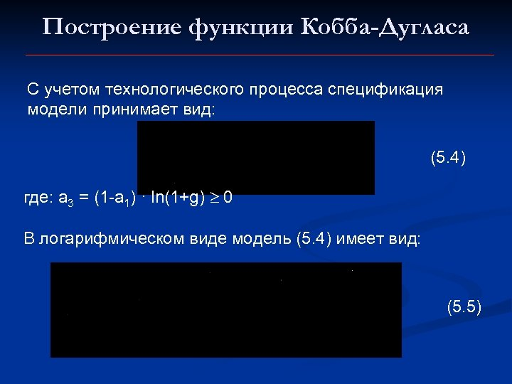 Построение функции Кобба-Дугласа С учетом технологического процесса спецификация модели принимает вид: (5. 4) где: