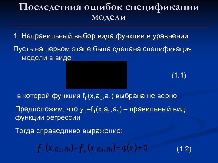 Последствия ошибок спецификации модели 1. Неправильный выбор вида функции в уравнении Пусть на первом