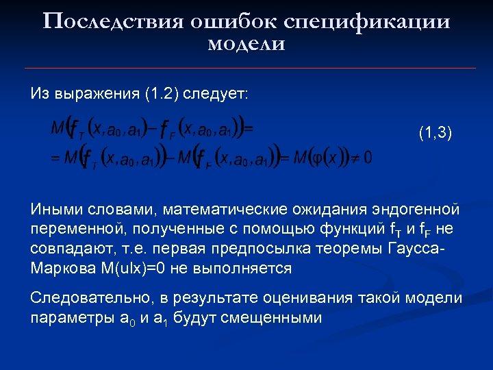 Последствия ошибок спецификации модели Из выражения (1. 2) следует: (1, 3) Иными словами, математические