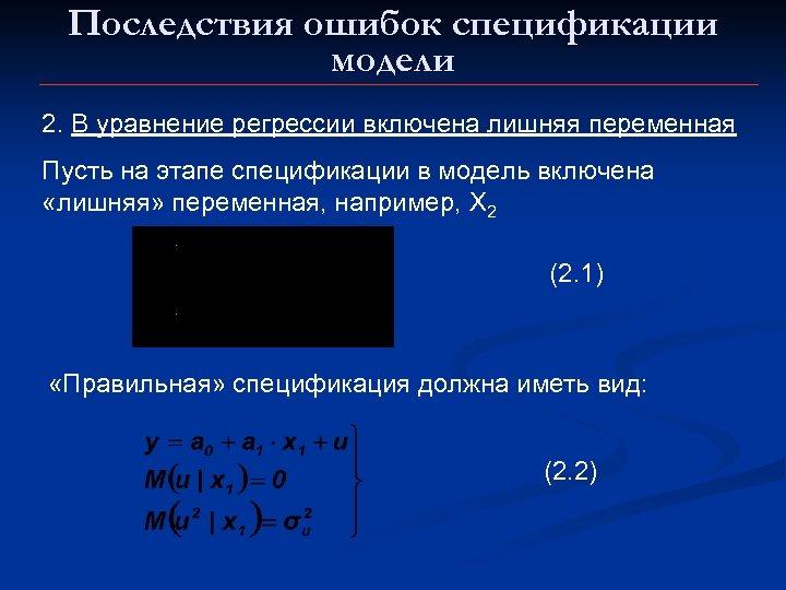 Последствия ошибок спецификации модели 2. В уравнение регрессии включена лишняя переменная Пусть на этапе
