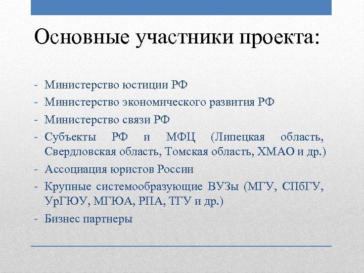 Основные участники проекта: - Министерство юстиции РФ Министерство экономического развития РФ Министерство связи РФ