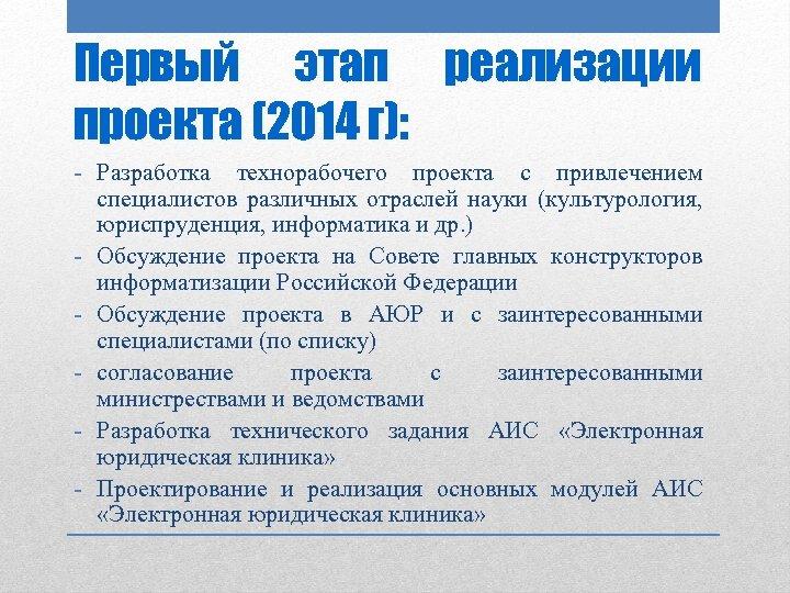 Первый этап реализации проекта (2014 г): - Разработка технорабочего проекта с привлечением специалистов различных