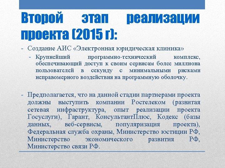 Второй этап реализации проекта (2015 г): - Создание АИС «Электронная юридическая клиника» - Крупнейший