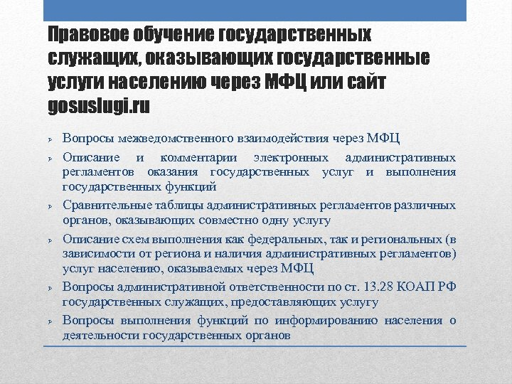 Правовое обучение государственных служащих, оказывающих государственные услуги населению через МФЦ или сайт gosuslugi. ru