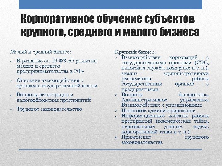 Корпоративное обучение субъектов крупного, среднего и малого бизнеса Малый и средний бизнес: ü ü