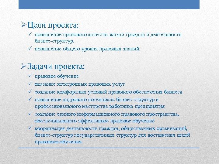 ØЦели проекта: ü повышение правового качества жизни граждан и деятельности бизнес-структур. ü повышение общего
