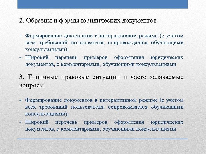 2. Образцы и формы юридических документов - Формирование документов в интерактивном режиме (с учетом