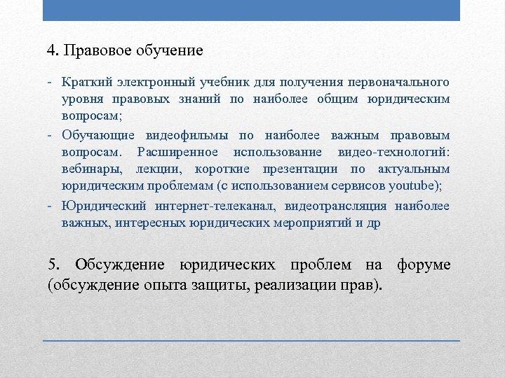4. Правовое обучение - Краткий электронный учебник для получения первоначального уровня правовых знаний по