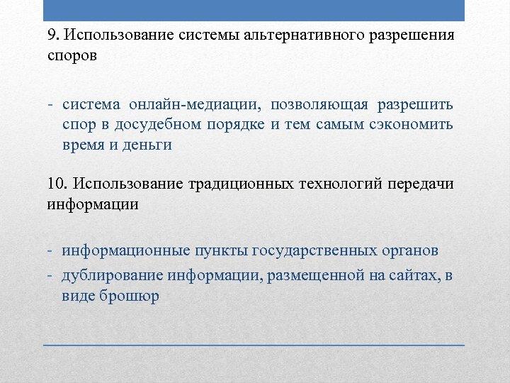 9. Использование системы альтернативного разрешения споров - система онлайн-медиации, позволяющая разрешить спор в досудебном