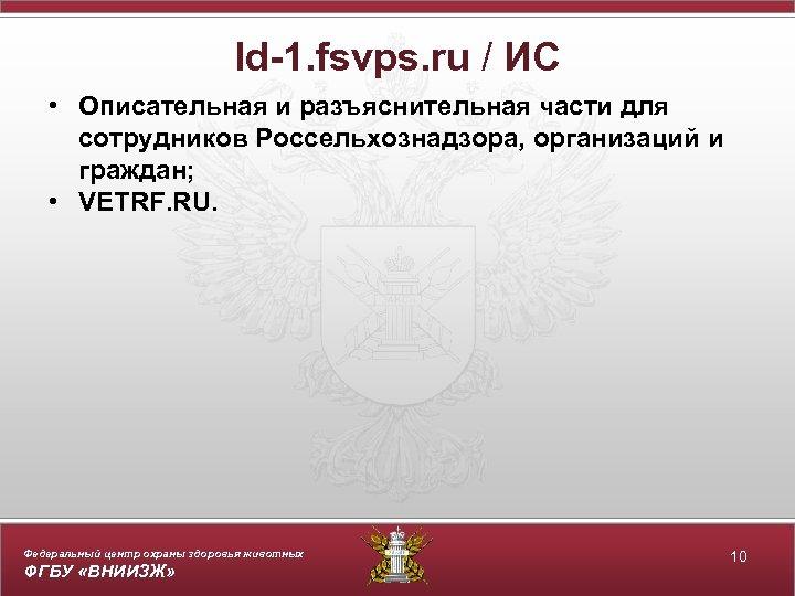 ld-1. fsvps. ru / ИС • Описательная и разъяснительная части для сотрудников Россельхознадзора, организаций