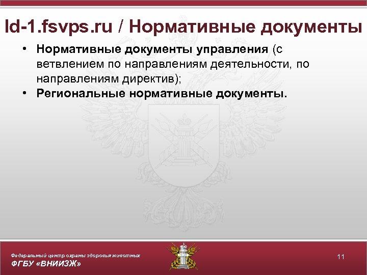 ld-1. fsvps. ru / Нормативные документы • Нормативные документы управления (с ветвлением по направлениям