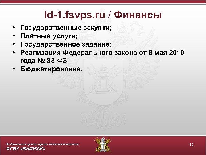 ld-1. fsvps. ru / Финансы • • Государственные закупки; Платные услуги; Государственное задание; Реализация