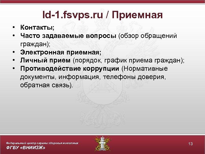 ld-1. fsvps. ru / Приемная • Контакты; • Часто задаваемые вопросы (обзор обращений граждан);