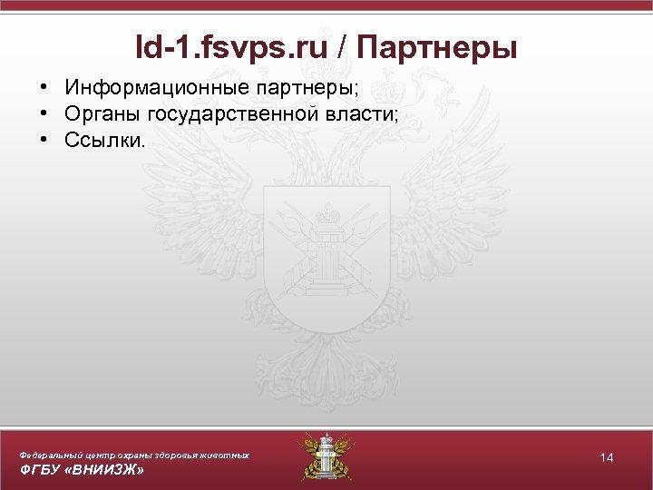 ld-1. fsvps. ru / Партнеры • Информационные партнеры; • Органы государственной власти; • Ссылки.