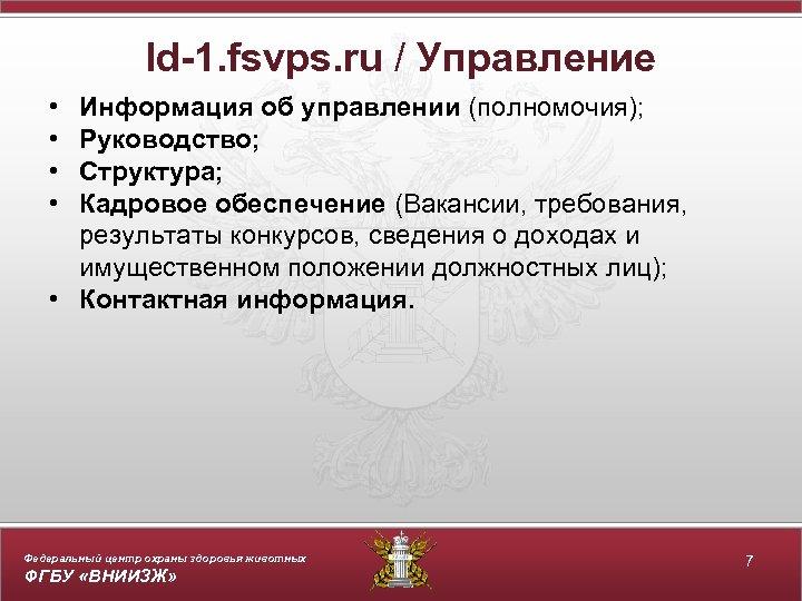 ld-1. fsvps. ru / Управление • • Информация об управлении (полномочия); Руководство; Структура; Кадровое