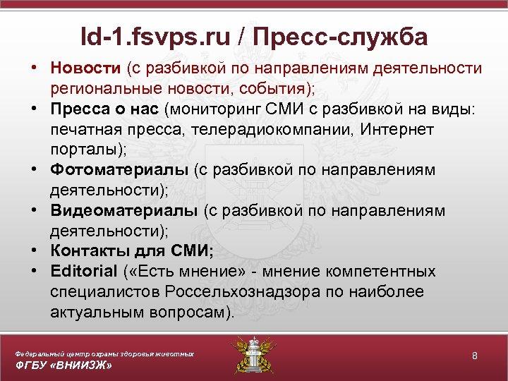 ld-1. fsvps. ru / Пресс-служба • Новости (с разбивкой по направлениям деятельности региональные новости,