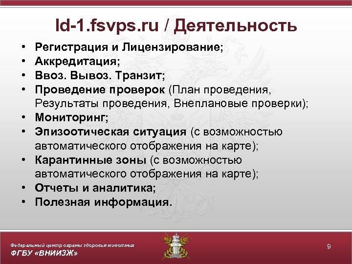 ld-1. fsvps. ru / Деятельность • • • Регистрация и Лицензирование; Аккредитация; Ввоз. Вывоз.