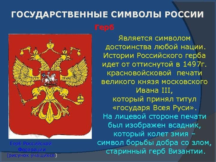 ГОСУДАРСТВЕННЫЕ СИМВОЛЫ РОССИИ Герб Российской Федерации (рисунок учащихся) Является символом достоинства любой нации. Истории