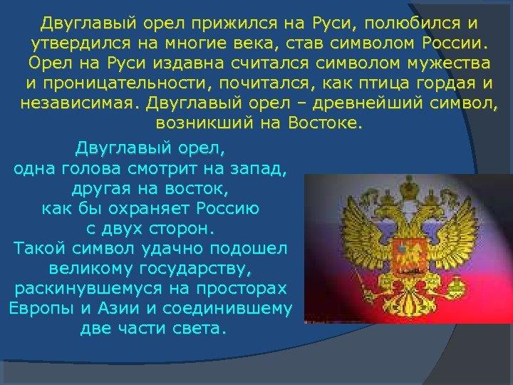 Двуглавый орел прижился на Руси, полюбился и утвердился на многие века, став символом России.