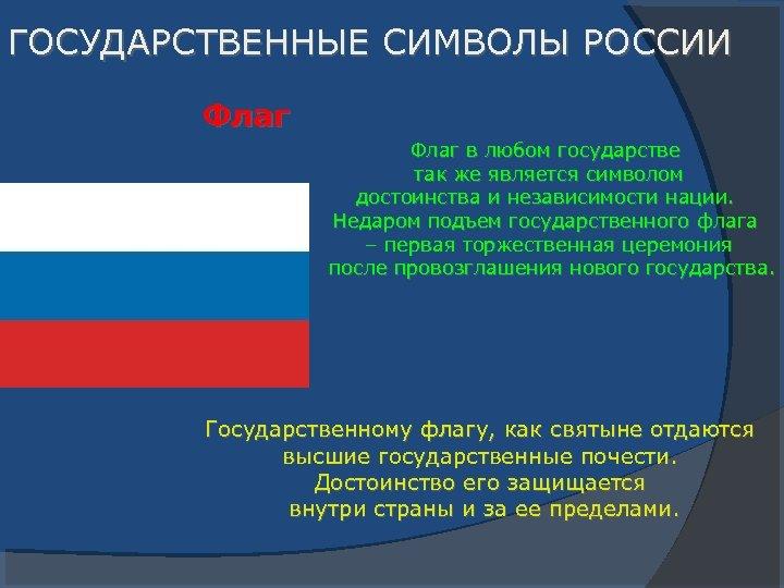 ГОСУДАРСТВЕННЫЕ СИМВОЛЫ РОССИИ Флаг в любом государстве так же является символом достоинства и независимости