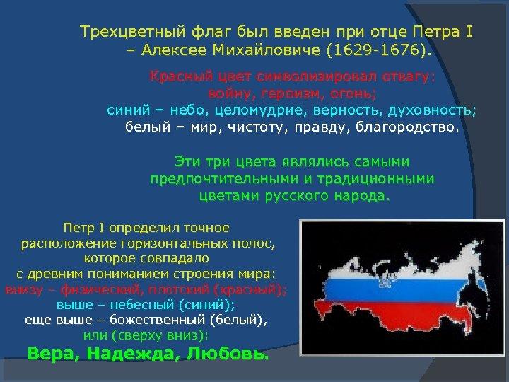 Трехцветный флаг был введен при отце Петра I – Алексее Михайловиче (1629 -1676). Красный