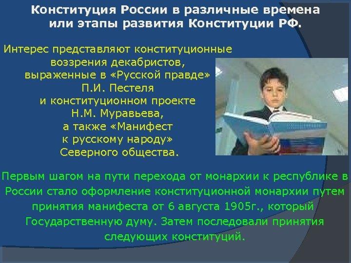Конституция России в различные времена или этапы развития Конституции РФ. Интерес представляют конституционные воззрения