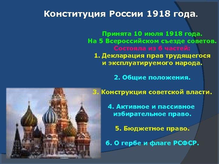 Конституция России 1918 года. Принята 10 июля 1918 года. На 5 Всероссийском съезде советов.