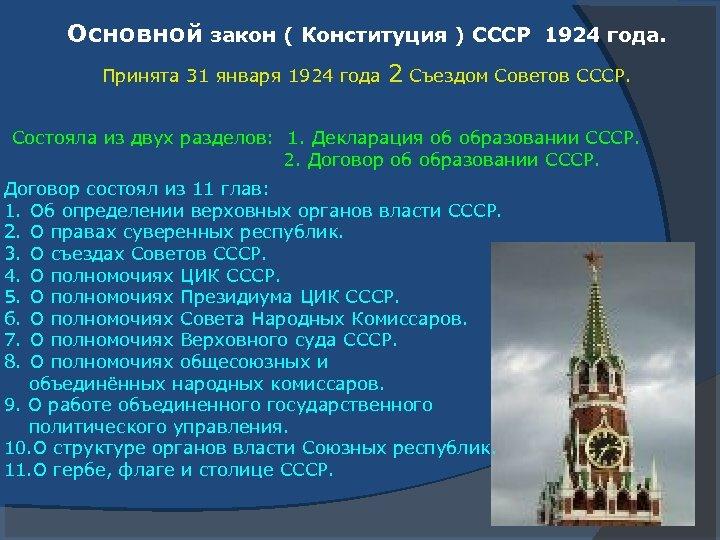 Основной закон ( Конституция ) СССР 1924 года. Принята 31 января 1924 года 2