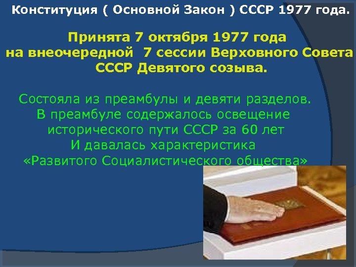 Конституция ( Основной Закон ) СССР 1977 года. Принята 7 октября 1977 года на