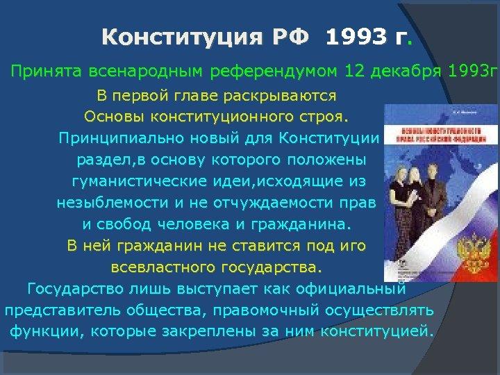 Конституция РФ 1993 г. Принята всенародным референдумом 12 декабря 1993 г В первой главе