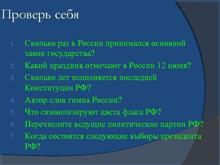 Проверь себя 1. 2. 3. 4. 5. 6. 7. Сколько раз в России принимался