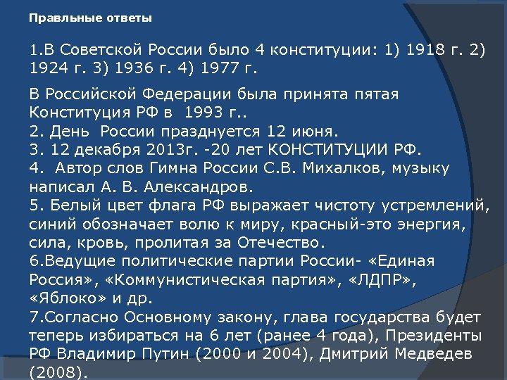 Правльные ответы 1. В Советской России было 4 конституции: 1) 1918 г. 2) 1924
