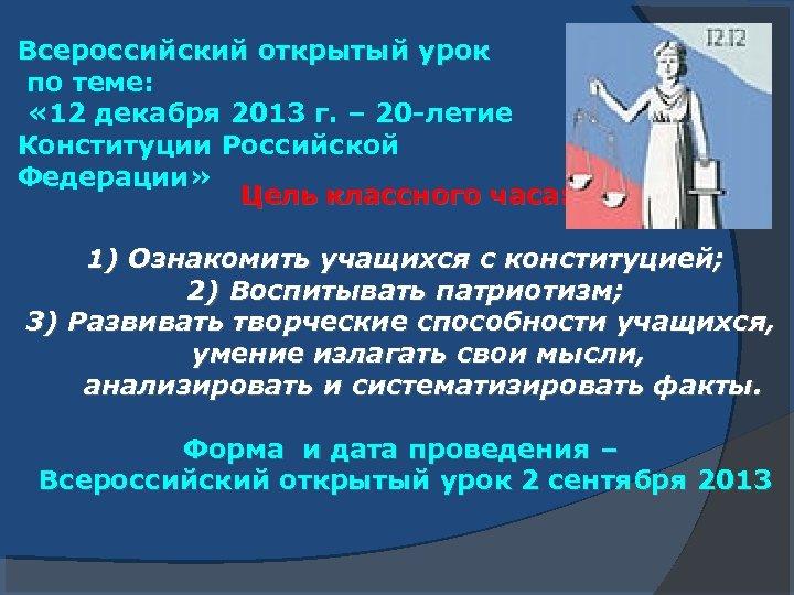 Всероссийский открытый урок по теме: « 12 декабря 2013 г. – 20 -летие Конституции