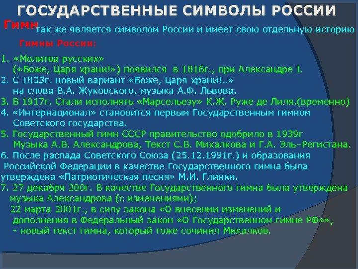 ГОСУДАРСТВЕННЫЕ СИМВОЛЫ РОССИИ Гимнтак же является символом России и имеет свою отдельную историю Гимны