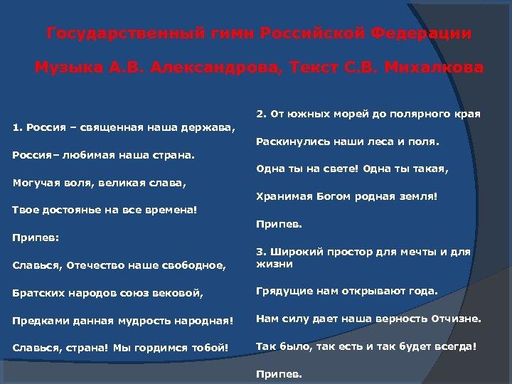 Государственный гимн Российской Федерации Музыка А. В. Александрова, Текст С. В. Михалкова 2. От