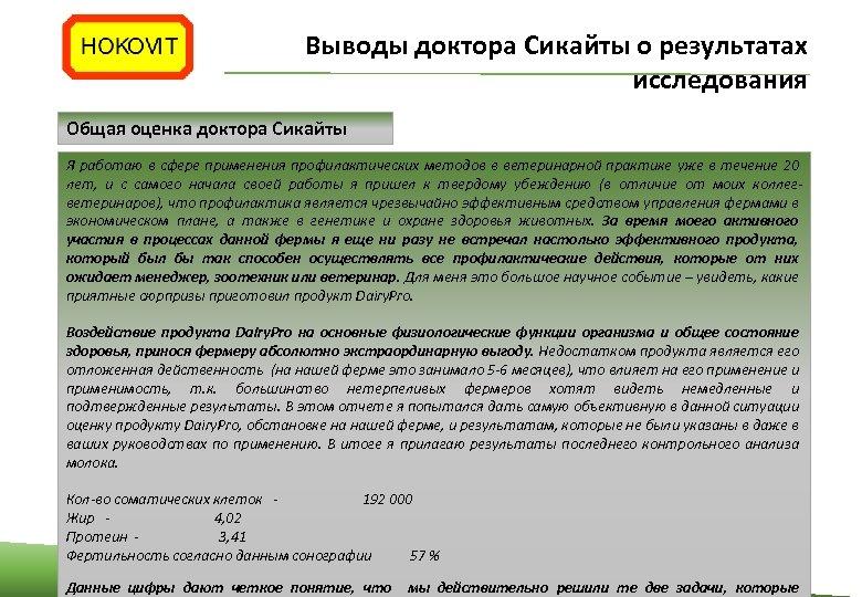 Выводы доктора Сикайты о результатах исследования Общая оценка доктора Сикайты Я работаю в сфере
