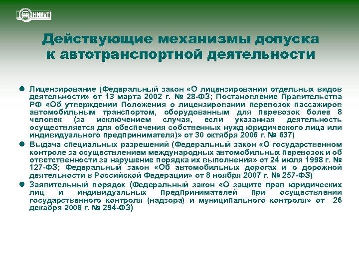Действующие механизмы допуска к автотранспортной деятельности l Лицензирование (Федеральный закон «О лицензировании отдельных видов