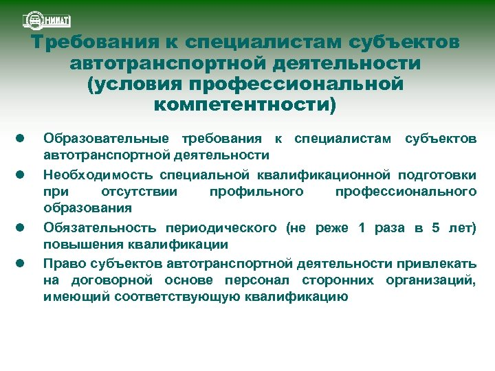 Требования к специалистам субъектов автотранспортной деятельности (условия профессиональной компетентности) l l Образовательные требования к