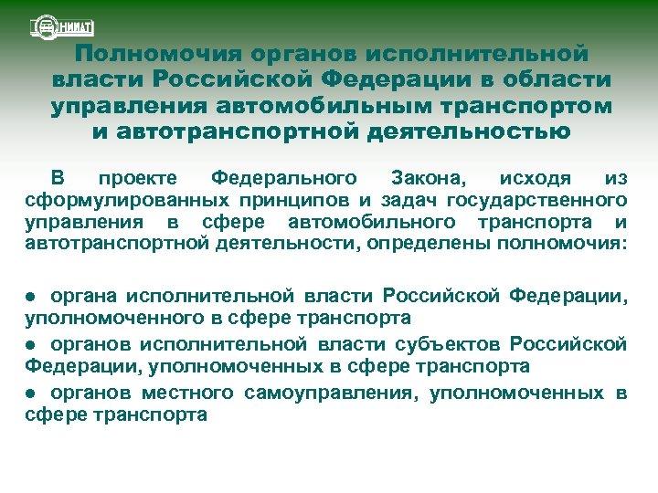 Полномочия органов исполнительной власти Российской Федерации в области управления автомобильным транспортом и автотранспортной деятельностью