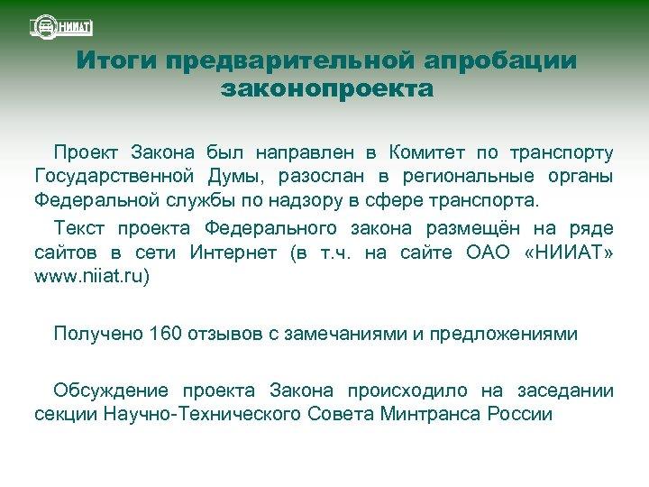 Итоги предварительной апробации законопроекта Проект Закона был направлен в Комитет по транспорту Государственной Думы,