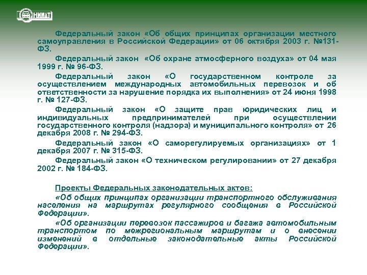 Федеральный закон «Об общих принципах организации местного самоуправления в Российской Федерации» от 06 октября
