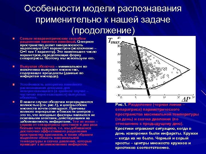 Особенности модели распознавания применительно к нашей задаче (продолжение) Самым непараметрическим способом разделения является линейный.