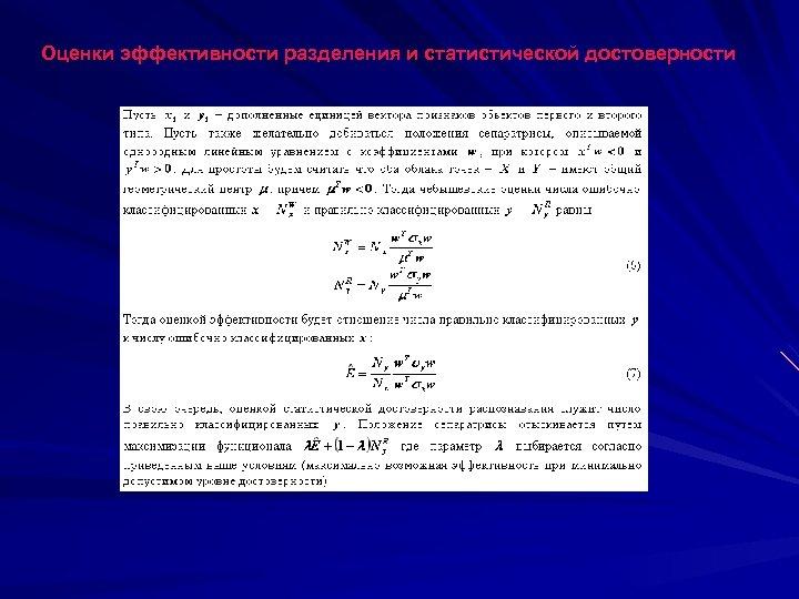 Оценки эффективности разделения и статистической достоверности