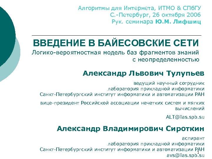 Алгоритмы для Интернета, ИТМО & СПб. ГУ С. -Петербург, 26 октября 2006 Рук. семинара