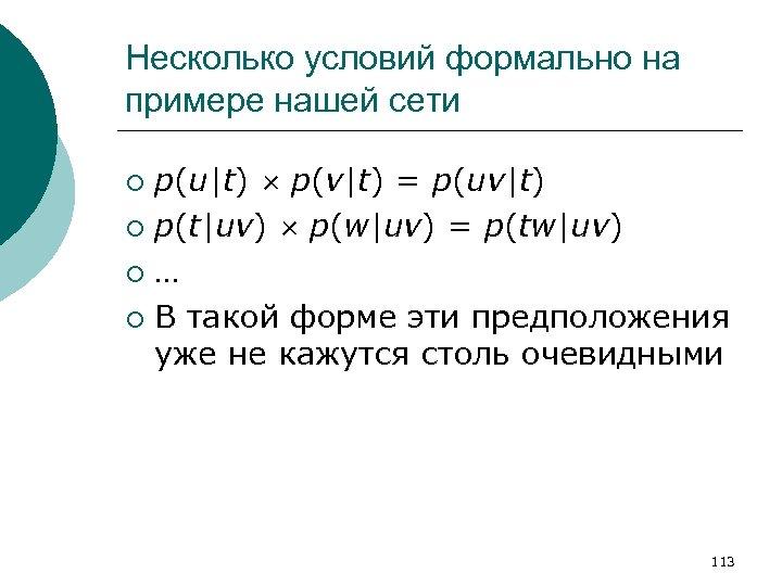 Несколько условий формально на примере нашей сети p(u|t) × p(v|t) = p(uv|t) ¡ p(t|uv)