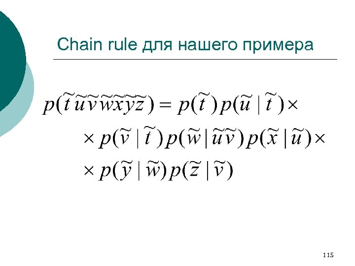 Chain rule для нашего примера 115