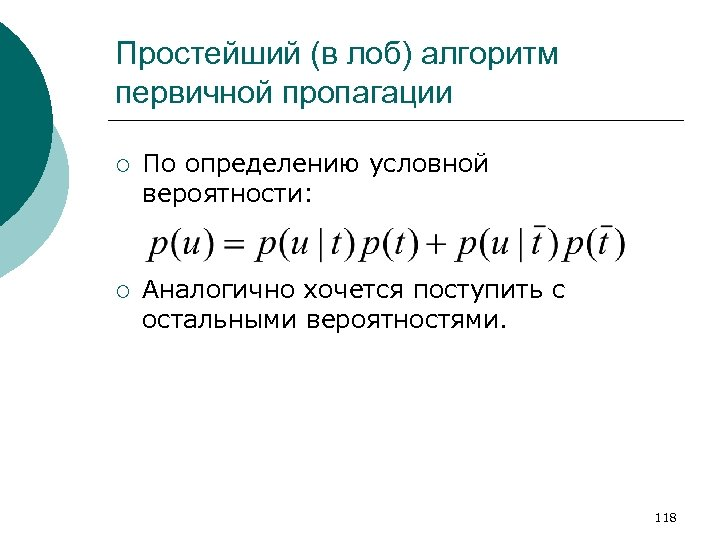 Простейший (в лоб) алгоритм первичной пропагации ¡ По определению условной вероятности: ¡ Аналогично хочется