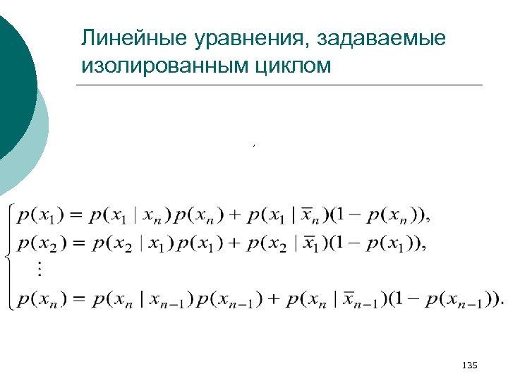 Линейные уравнения, задаваемые изолированным циклом , 135