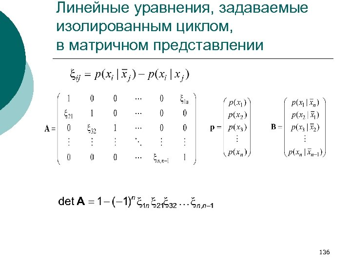 Линейные уравнения, задаваемые изолированным циклом, в матричном представлении . 136